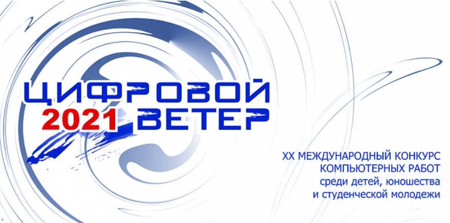 Международный конкурс «Цифровой ветер — 2021»