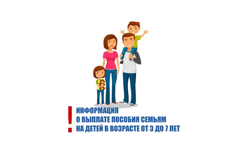 Назначение ежемесячной денежной выплаты на ребенка в возрасте от 3 до 7 лет