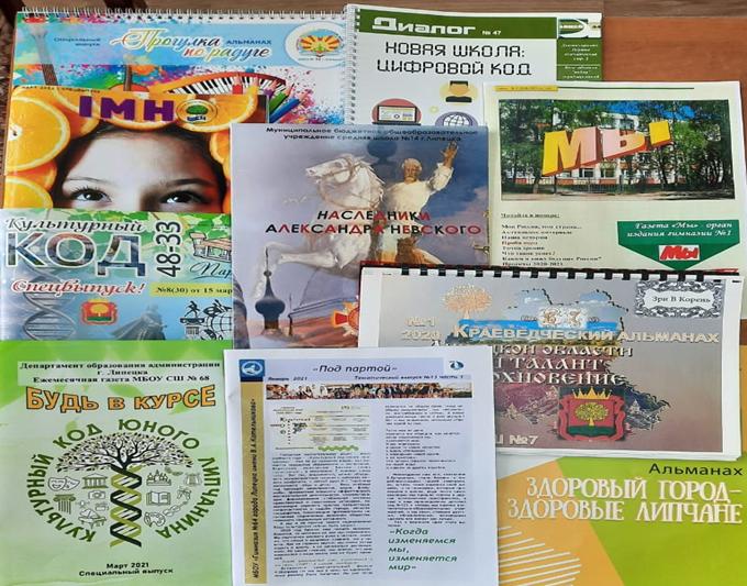 Школа стала призёром городского конкурса школьных информационных изданий