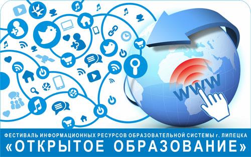 Сайт «ЦифроЛаб» занял 1 место в городском конкурсе