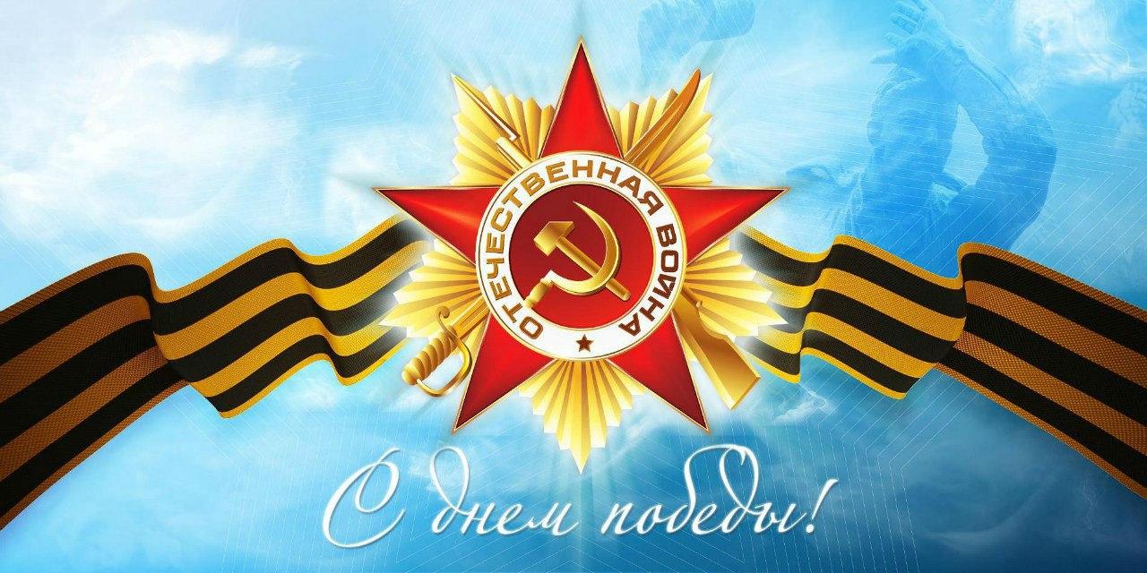 Поздравление с Днём Великой Победы!