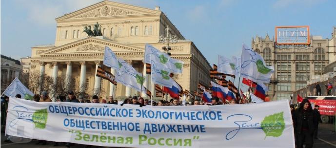 Субботник «Зелёная Россия»
