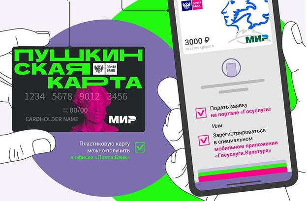 Пушкинская карта для школьников